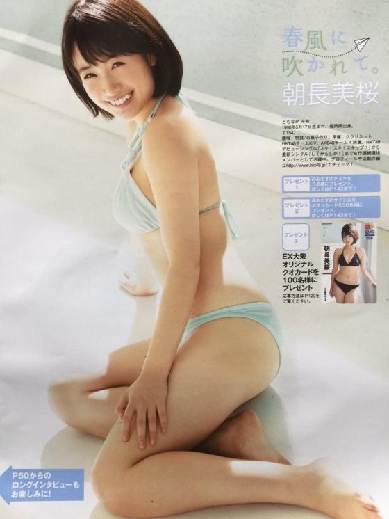 朝長美桜 EX大衆の水着姿Eカップ谷間グラビア 画像30枚 6