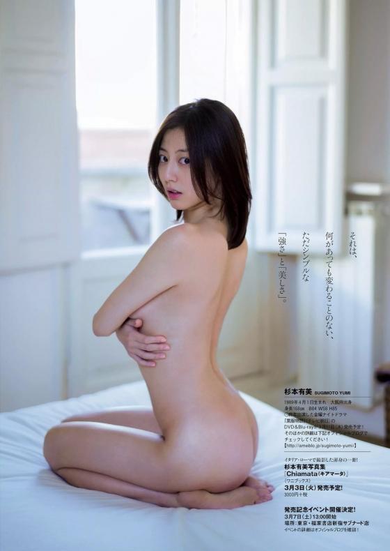 杉本有美 週プレのCカップ下着姿とセミヌードグラビア 画像42枚 42