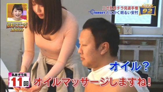 吉田早希 擬似乳首ポチを披露したドッキリキャプ 画像29枚 10