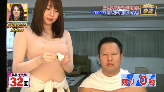 吉田早希 擬似乳首ポチを披露したドッキリキャプ 画像29枚 11