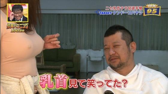 吉田早希 擬似乳首ポチを披露したドッキリキャプ 画像29枚 13