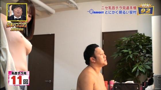 吉田早希 擬似乳首ポチを披露したドッキリキャプ 画像29枚 8