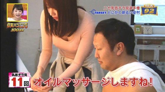 吉田早希 擬似乳首ポチを披露したドッキリキャプ 画像29枚 9