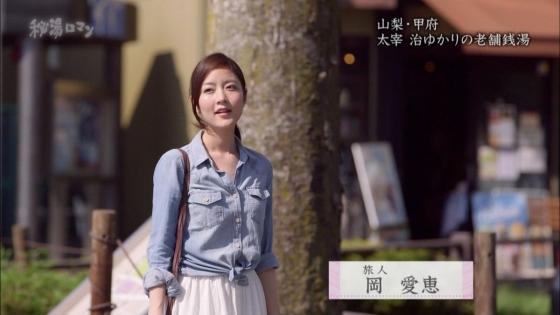 岡愛恵 バスタオル1枚で入浴姿を披露する秘湯ロマンキャプ 画像39枚 6
