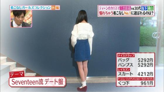 三吉彩花 美脚をスカートから露出したヒルナンデスキャプ 画像26枚 13
