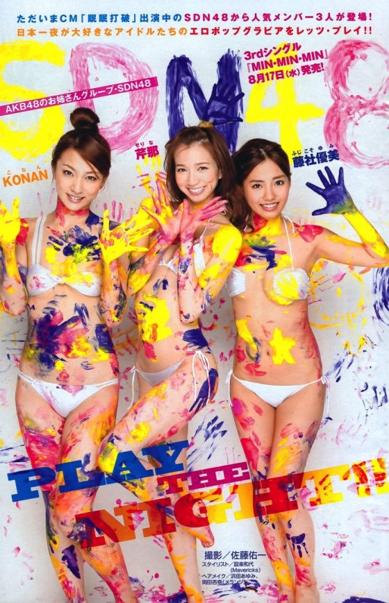 藤社優美 双丘ヌードをフラッシュ袋とじで披露した元SDN48美女 画像25枚 14