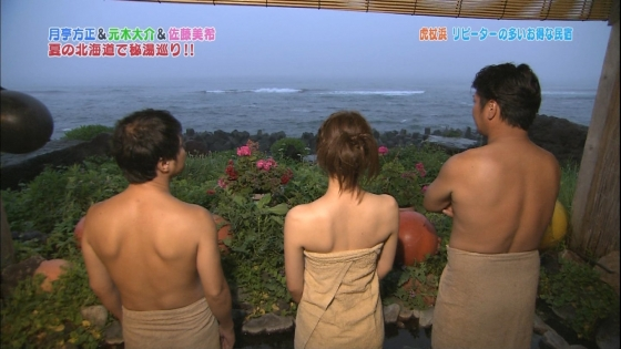佐藤美希 Fカップ巨乳をバスタオルでガードした温泉入浴キャプ 画像30枚 24