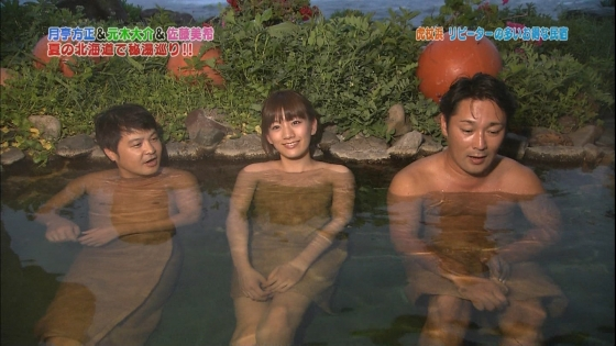 佐藤美希 Fカップ巨乳をバスタオルでガードした温泉入浴キャプ 画像30枚 27