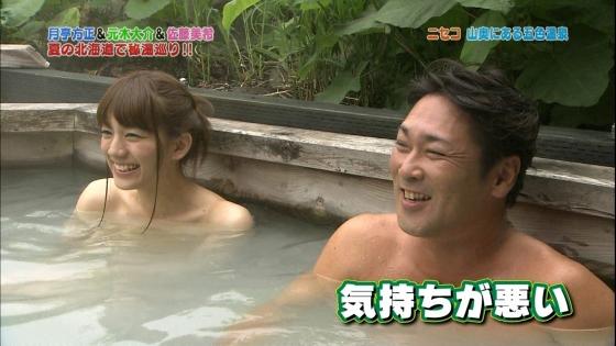 佐藤美希 Fカップ巨乳をバスタオルでガードした温泉入浴キャプ 画像30枚 6