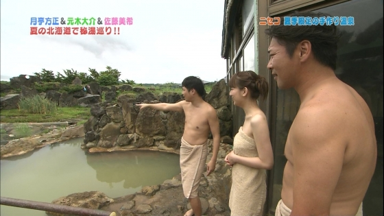 佐藤美希 Fカップ巨乳をバスタオルでガードした温泉入浴キャプ 画像30枚 8