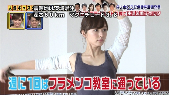 伊藤綾子 フラメンコを披露し腋チラを連発したキャプ 画像25枚 10