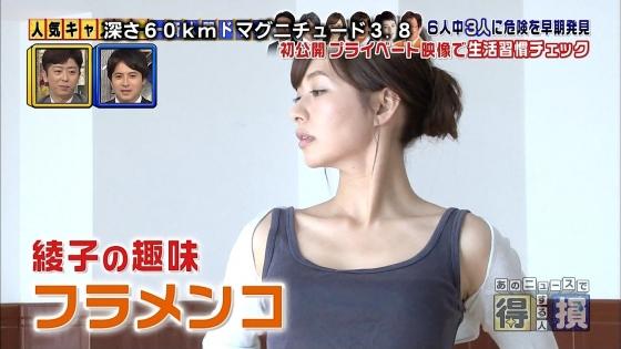 伊藤綾子 フラメンコを披露し腋チラを連発したキャプ 画像25枚 3