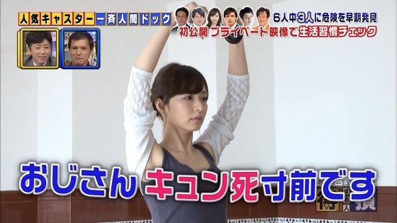 伊藤綾子 フラメンコを披露し腋チラを連発したキャプ 画像25枚 8