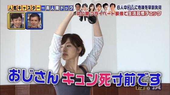 伊藤綾子 フラメンコを披露し腋チラを連発したキャプ 画像25枚 9