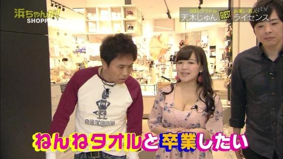 天木じゅん Iカップ爆乳の谷間で浜田雅功を翻弄したキャプ 画像29枚 13