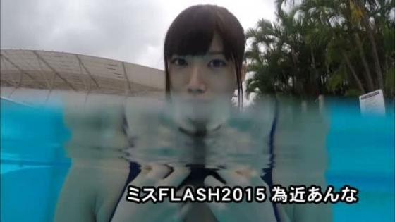 為近あんな ミスFLASH2015の極小水着おっぱい&お尻キャプ 画像32枚 12