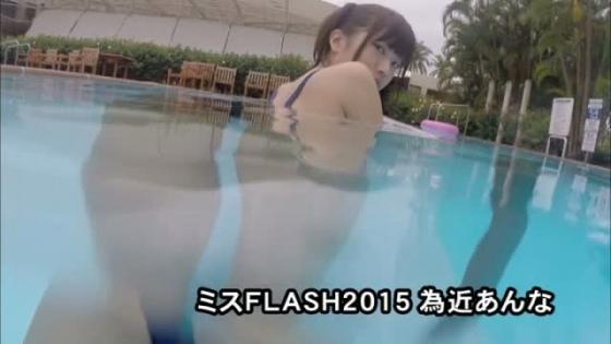 為近あんな ミスFLASH2015の極小水着おっぱい&お尻キャプ 画像32枚 15