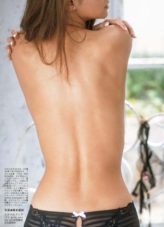 ダレノガレ明美 FLASHのDカップ水着姿と手ブラグラビア 画像22枚 6