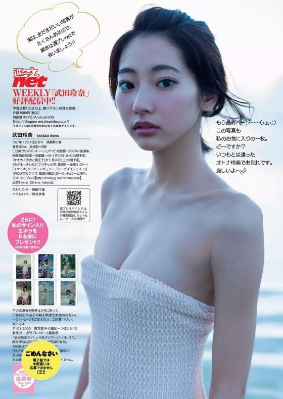 武田玲奈 週プレの制服透けブラと最新水着グラビア 画像37枚 11