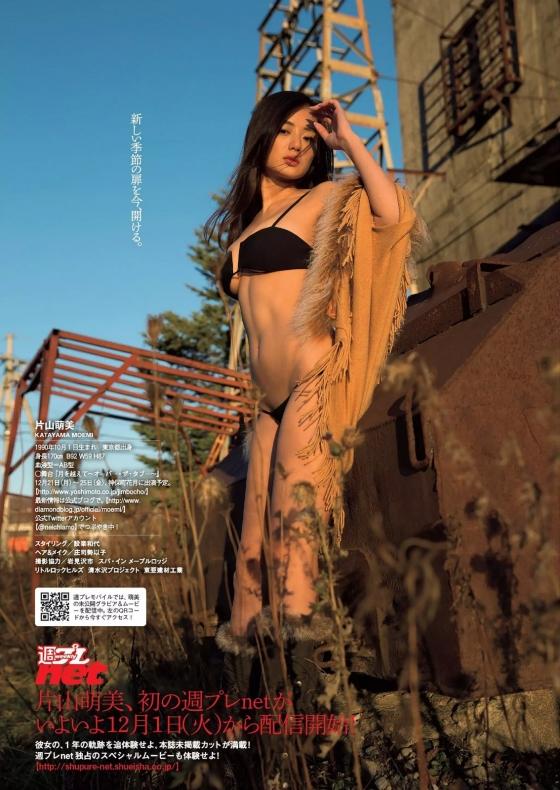 片山萌美 三国天武CMのGカップ爆乳露出キャプ 画像27枚 28