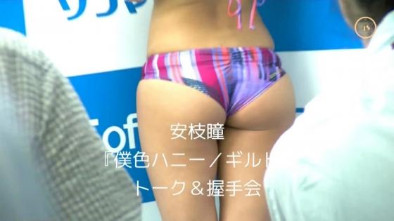安枝瞳 DVD僕色ハニーソフマップ握手会の食い込みお尻 画像29枚 3
