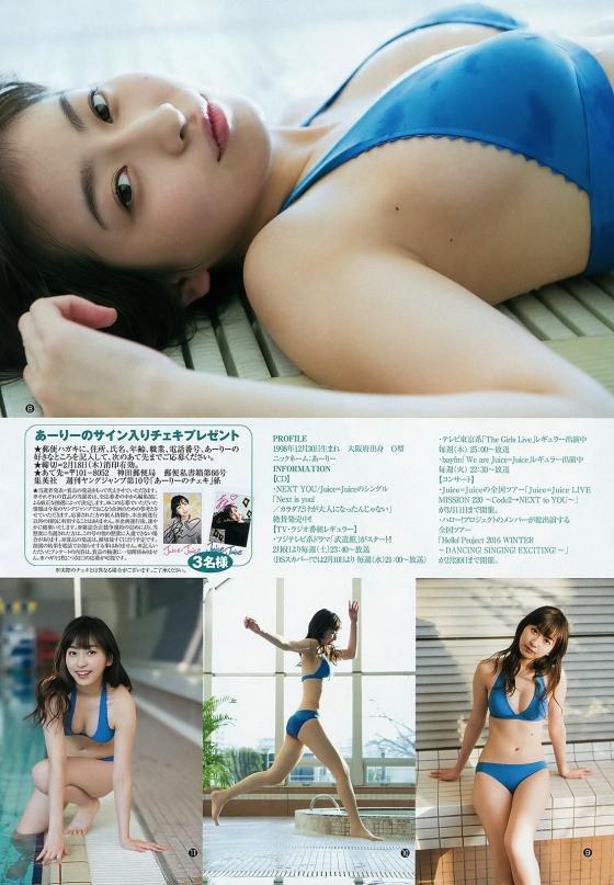 植村あかり ヤングジャンプ&ガンガンの最新Dカップ水着グラビア 画像26枚 5