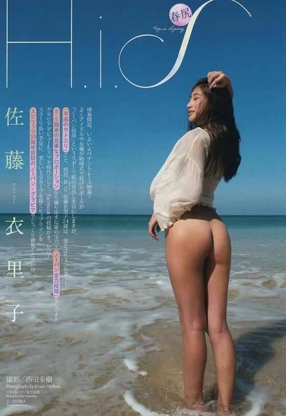 佐藤衣里子 スピリッツのお尻の割れ目披露セミヌードグラビア 画像25枚 10