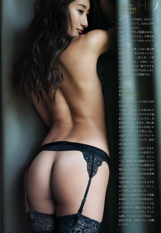 佐藤衣里子 スピリッツのお尻の割れ目披露セミヌードグラビア 画像25枚 14