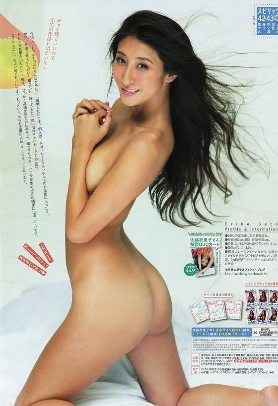 佐藤衣里子 スピリッツのお尻の割れ目披露セミヌードグラビア 画像25枚 9