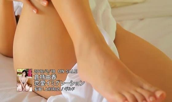 倉持由香 恋愛イミグレーションの巨尻食い込みとマン筋キャプ  画像61枚 36