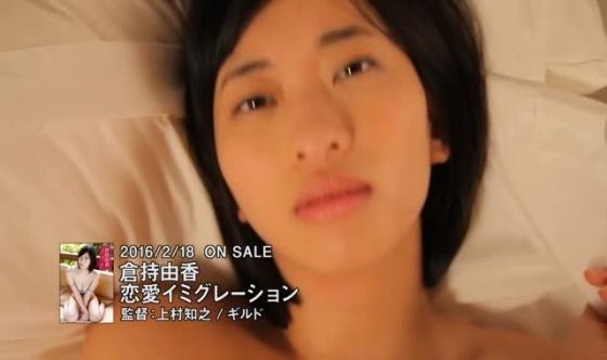 倉持由香 恋愛イミグレーションの巨尻食い込みとマン筋キャプ  画像61枚 54