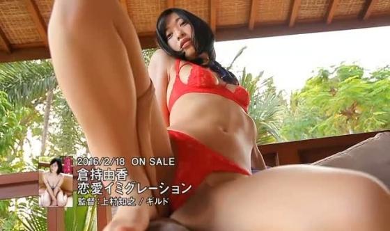 倉持由香 恋愛イミグレーションの巨尻食い込みとマン筋キャプ  画像61枚 7