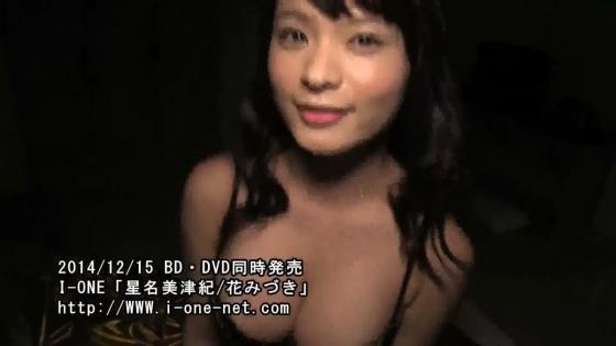 星名美津紀 花みづきのムチムチな水着姿Hカップ爆乳キャプ 画像47枚 35