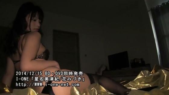 星名美津紀 花みづきのムチムチな水着姿Hカップ爆乳キャプ 画像47枚 37