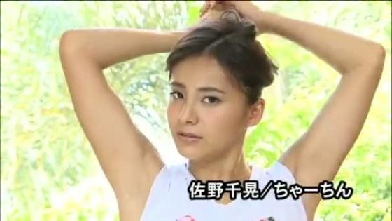 佐野千晃 DVDちゃーちんの健康的Gカップ谷間キャプ 画像43枚 30