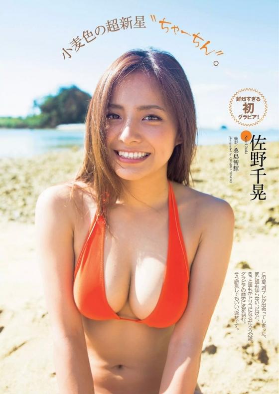 佐野千晃 DVDちゃーちんの健康的Gカップ谷間キャプ 画像43枚 39