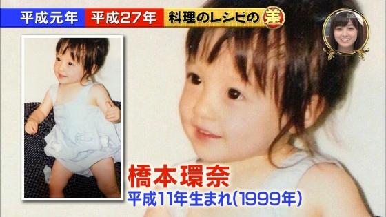 橋本環奈 女の子座りで内股美脚を披露したテレビ番組キャプ 画像29枚 28