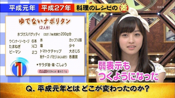 橋本環奈 女の子座りで内股美脚を披露したテレビ番組キャプ 画像29枚 29