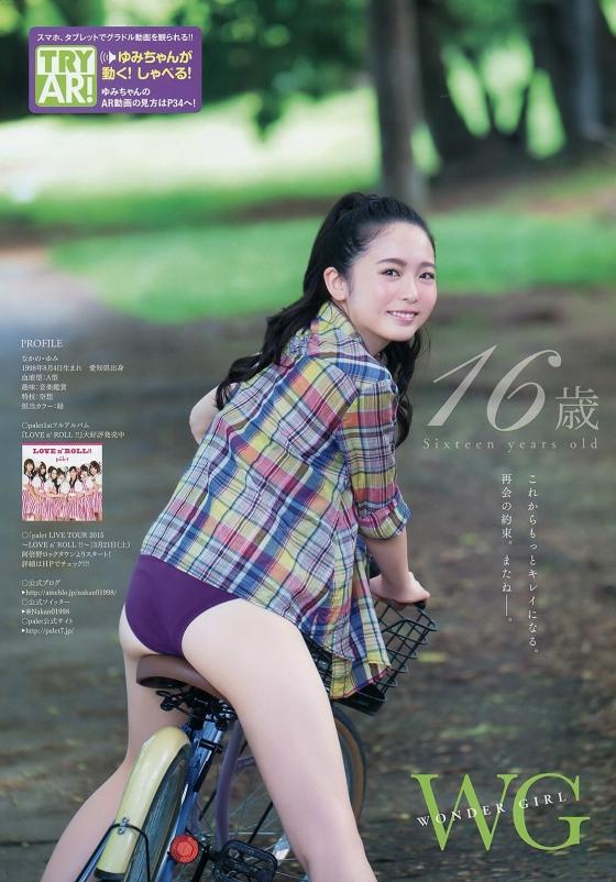 中野佑美 元アイドルグループpaletのGカップ爆乳娘 画像19枚 16
