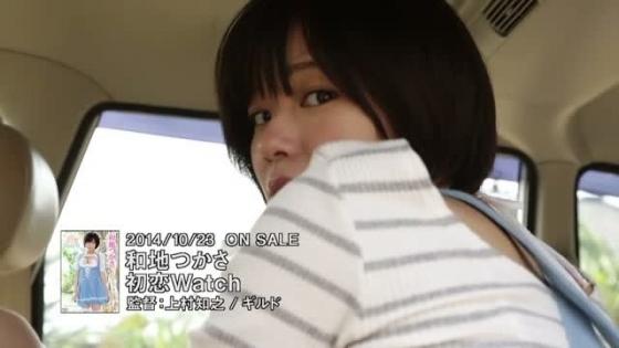 和地つかさ DVD初恋WatchのむっちりGカップ谷間キャプ 画像65枚 13