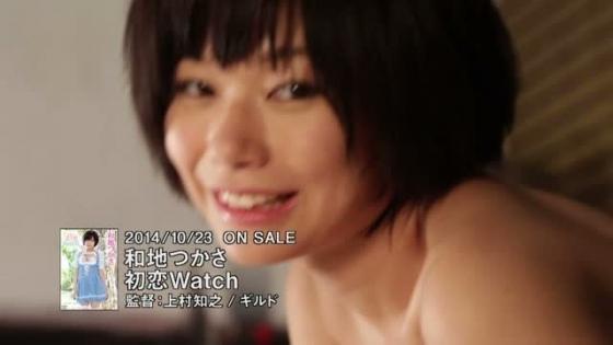 和地つかさ DVD初恋WatchのむっちりGカップ谷間キャプ 画像65枚 23