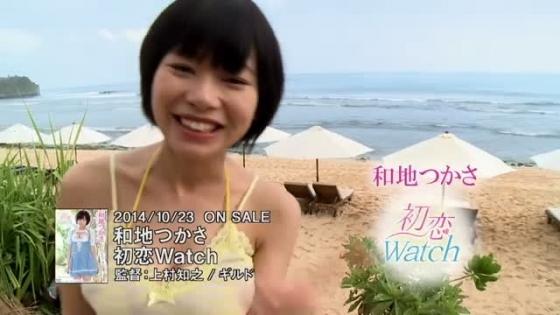 和地つかさ DVD初恋WatchのむっちりGカップ谷間キャプ 画像65枚 2