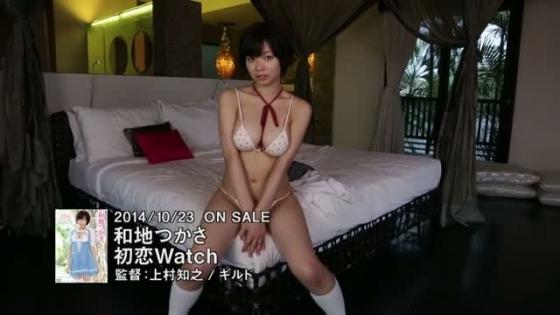 和地つかさ DVD初恋WatchのむっちりGカップ谷間キャプ 画像65枚 33