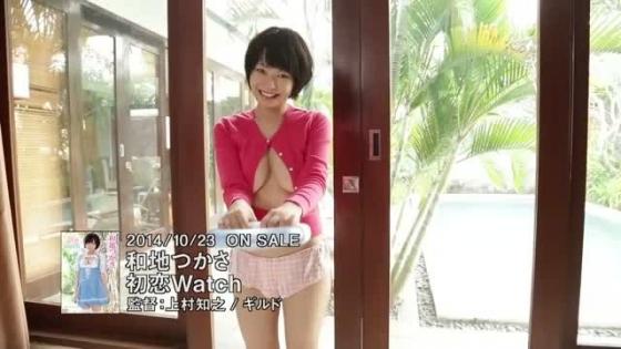 和地つかさ DVD初恋WatchのむっちりGカップ谷間キャプ 画像65枚 35