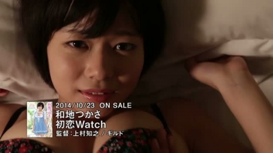 和地つかさ DVD初恋WatchのむっちりGカップ谷間キャプ 画像65枚 52