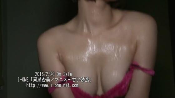 河瀬杏美 DVDマニス~甘い誘惑のマン筋&卑猥マッサージキャプ 画像34枚 33
