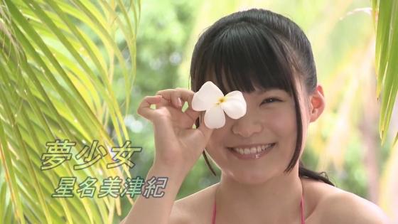 星名美津紀 DVD夢少女の爽やかHカップ爆乳谷間キャプ 画像38枚 21