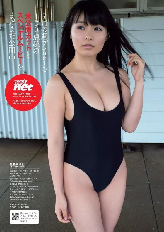 星名美津紀 DVD夢少女の爽やかHカップ爆乳谷間キャプ 画像38枚 25