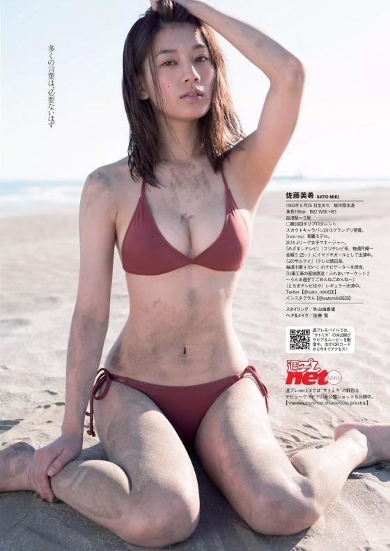 佐藤美希 週プレのFカップ水着姿最新グラビア 画像23枚 16