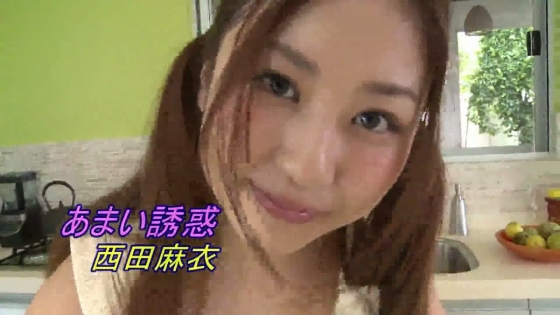 西田麻衣 DVDあまい誘惑のIカップ垂れ乳爆乳キャプ 画像29枚 18
